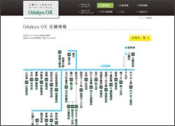 http://www.odakyu-ox.net/tenpo/index.html