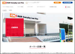 http://www.ok-corporation.co.jp/shop/?city=kawasaki#shopid20