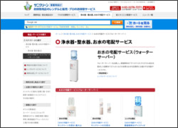 http://www.sanikleen.co.jp/biz/product/clean/waterserver