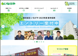 http://www.inageya.co.jp/tenpo/tenpotizu/tenpo_168.html