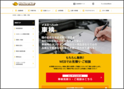 http://www.yellowhat.jp/store_service/inspection/