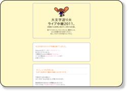 ほぼ日刊イトイ新聞 - 大文字送り火ライブ中継2008。