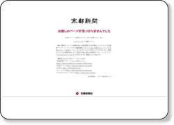 京都新聞/大文字・五山送り火