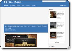 http://guitarhakase.com/guitar-amp/amp-pedal-plugins/