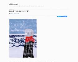 私の男【エロスについて展】 : chigira.net