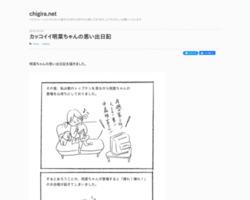 明菜ちゃんの思い出日記 : chigira.net