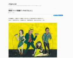 歌謡ファンク喜劇「いやおうなしに」 : chigira.net