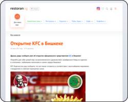 http://restoran.kg/news/623-otkrytie-kfc-v-bishkeke