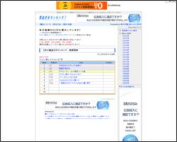 http://superguide.jp/ranking/