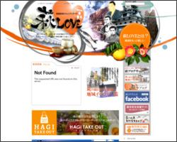 地域密着型コミュニティサイト【萩LOVE】