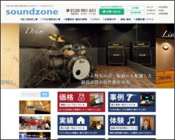http://www.soundzone.jp/