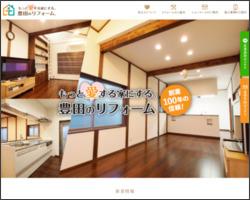 住宅リフォーム・増改築・萩市【住環境設備トヨタ】