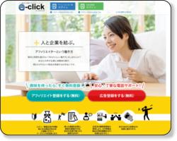 e-click(イークリック)