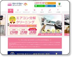 http://www.cleancrew.jp/
