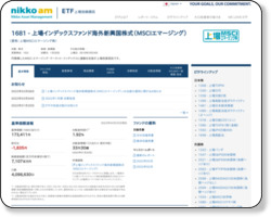 http://www.nikkoam.com/products/etf/lineup/msci-em