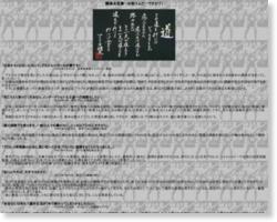 アントニオ猪木ホームページ 闘魂名言集