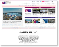 http://www.ur-net.go.jp/