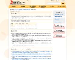http://www.kokusen.go.jp/soudan_topics/data/deaikei.html