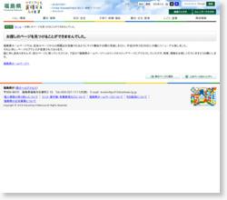 """http://wwwcms.pref.fukushima.jp/pcp_portal/PortalServlet?DISPLAY_ID=DIRECT&NEXT_DISPLAY_ID=U000004&CONTENTS_ID=""""23682"""""""