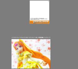 http://hobbyweb2.web.fc2.com/banpresto_suiteprecure_muse/banpresto_suiteprecure_muse.html