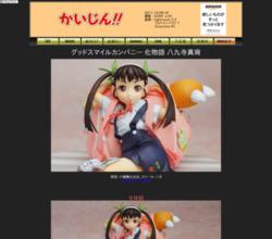 http://kaijin.akiba.coocan.jp/main/figf/photo/gscmayoi.html