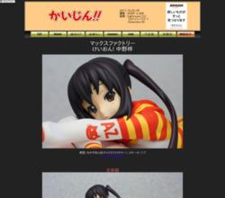 http://kaijin.akiba.coocan.jp/main/figf/photo/maxazusa.html