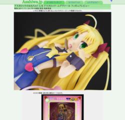 http://asahiwa.jp/f/astalotte_no_omocha_kotobukiya.html