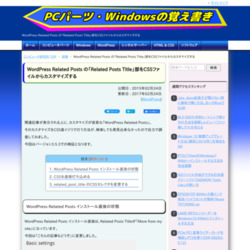 WordPress Related Posts の「Related Posts Title」部をCSSファイルからカスタマイズする