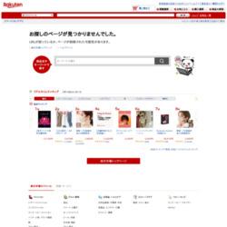 楽天日本一大セール 公式サイトはコチラ