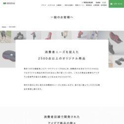 株式会社 メイダイ|美容と健康のアイディア商品の株式会社メイダイ