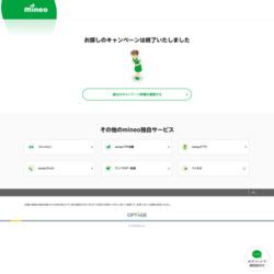 いきなり2倍!紹介キャンペーン|mineo(マイネオ)