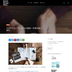 アイデアコンペサービスの運営一年間を振り返る | Social Design News
