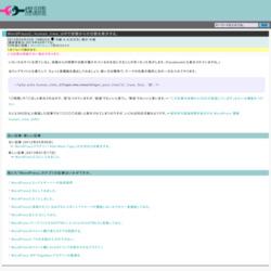 WordPressに、human_time_diffで投稿からの日数を表示する。 | 煤式自動連結器