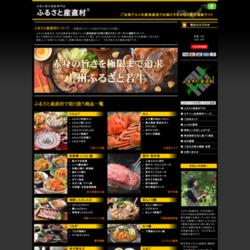 『美食市』公式サイトはコチラ