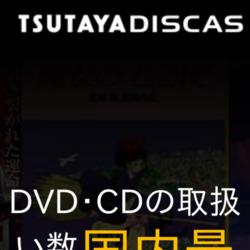 TSUTAYA DISCASの詳細を見る