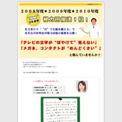 川村明宏の視力回復法 ジニアスeye