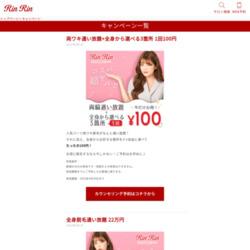 RinRin(リンリン)公式サイトはコチラ!>>>
