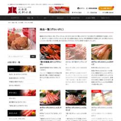 >> 北釧水産 通販ページ