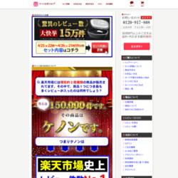 公式サイト⇒