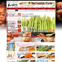 『最北の海鮮市場』公式サイトはコチラ