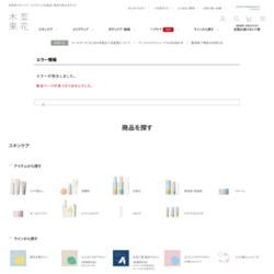 → 草花木果【どくだみ】整肌トライアルセット