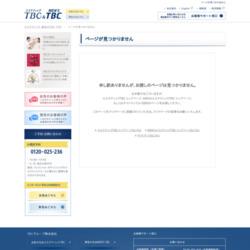エステティック TBC 公式サイト