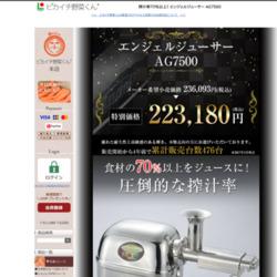 エンジェルジューサー 公式サイトは こちらから