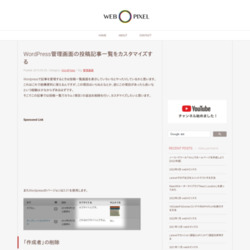 WordPress管理画面の投稿記事一覧をカスタマイズする | webOpixel