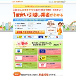 http://a-hikkoshi.com/