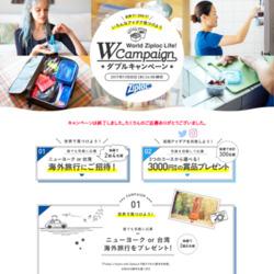 World Ziploc Life! ダブルキャンペーン | 旭化成ホームプロダクト