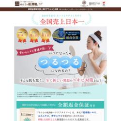 → みんなの肌潤糖【クリア】詳細ページ