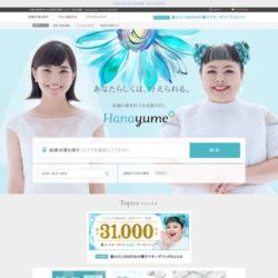 「Hanayume」公式サイトへ