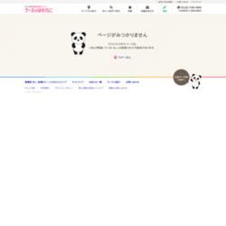公式サイトはこちらへ!!!