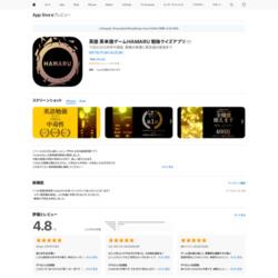 きもちよすぎるTOTEIC英単語 HAMARU2-中学英語〜TOEICまでの人気無料英単語アプリを App Store で